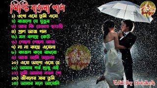 Bengali Romantic Songs   সব বাছাই করা গান গুলো    ননস্টপ বাংলা রোমান্টিক কিছু গান   Bengali Superhit