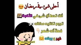 طرائف ونكت مضحكة في رمضان اضحك من كل قلبك موسيقى مجانية Mp3