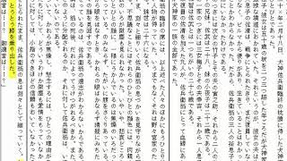 横溝正史「犬神家の一族」朗読