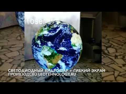 Видео светодиодный видеошар в холле лицея г. Зеленоград