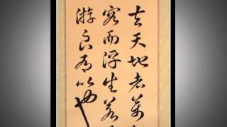preview picture of video 'Chinese Calligraphy Lessons in Hong Kong HK China'