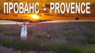 Прованс - что посмотреть за 9 дней  |  Provence - what to see in 9 days