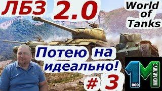 Стрим ЛБЗ 2.0!Потею на идеально!#3!World of Tanks!михаилиус1000