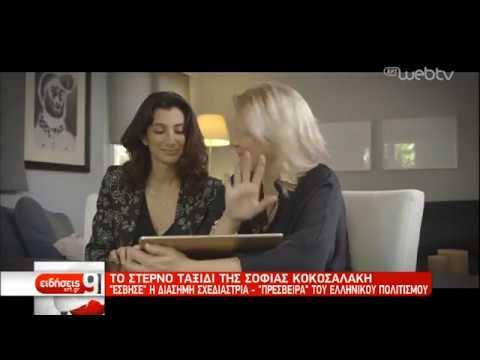 Πέθανε η σχεδιάστρια μόδας Σοφία Κοκοσαλάκη | 14/10/2019 | ΕΡΤ