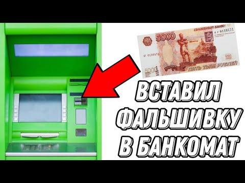 Что будет если вставить в банкомат ФАЛЬШИВЫЕ ДЕНЬГИ?