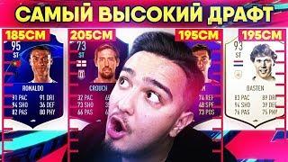 FIFA 19 - САМЫЙ ВЫСОКИЙ ФУТ ДРАФТ