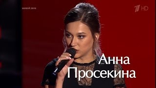 Анна Просекина «Революция» (Голос. 6 сезон)
