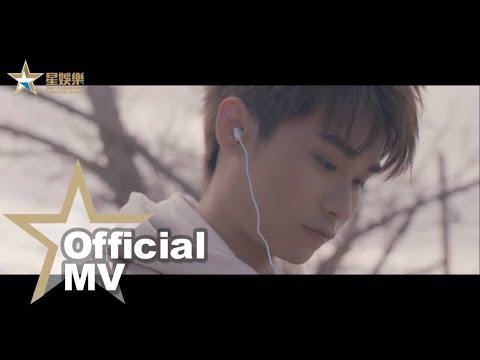 鄺星宇 Alex Kwong - 俗世情歌 Official MV - 官方完整版