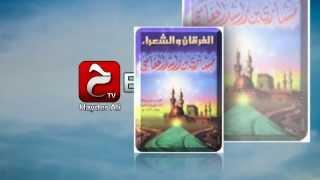 تحميل اغاني مقدمة اصدار الفرقان والشعراء - مشاري العفاسي 1421 MP3