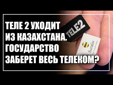 Теле 2 уходит из Казахстана. Как скоро государство станет монополистом на рынке?