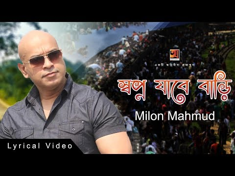 New Bangla Song | Shopno Jabe Bari | Milon Mahmud | Official lyrical Video