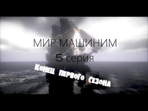 Мир Машиним | 5 серия | NewEraFilm