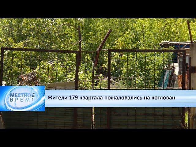 Жители 179 квартала пожаловались на котлован