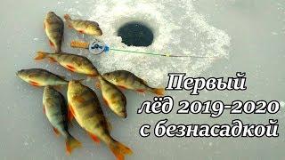 Рыбалка первый лед 2019-2019 новосибирск
