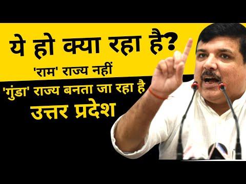 ये हो क्या रहा है Yogi Adityanath के Uttar Pardesh में ? | Sanjay Singh Expose BJP's UP Model