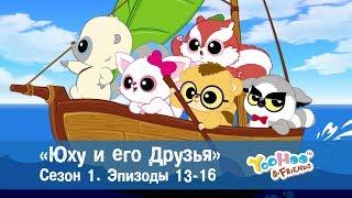 Юху и его друзья – Сезон 1.Эпизоды 13-16.Сборник – Обучающий мультфильм для детей