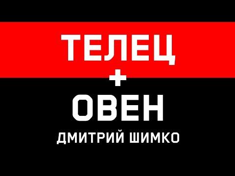 ОВЕН+ТЕЛЕЦ - Совместимость - Астротиполог Дмитрий Шимко