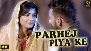 Parhej Piya Ke # Binder Danoda & Sonika Singh & Neenu # New DJ Song 2017 # Mor Music