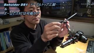 【3軸ブラシレスジンバル】Beholder DS1・テーブルトップ三脚&ズームでスタビは可能か?