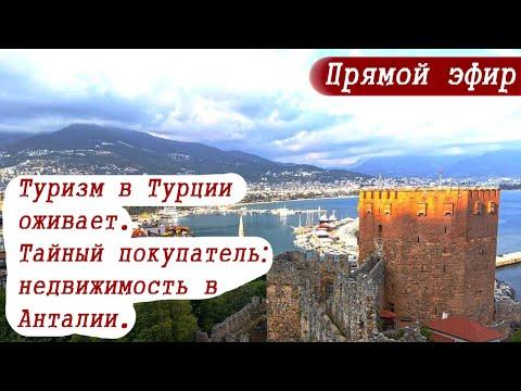 Туризм в Турции оживает. Недвижимость в Турции дешевеет? Тайный покупатель: звонок риэлторам Анталии