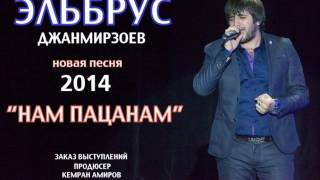 Эльбрус Джанмирзоев - Нам Пацанам