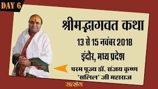 Live - Shrimad Bhagwat Katha By PP. Sanjay Krishan Salil Ji - 14 November | Indore | Day 6