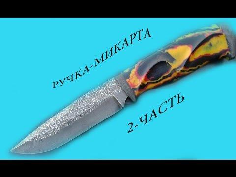 ручка для ножа (микарта) 2ЧАСТЬ