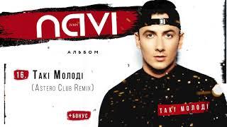 Ivan NAVI - Такі Молоді (Astero Club Remix) (Album Version)