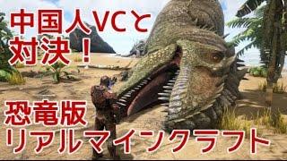 【神回】中国人VCに粘着ストーカーされた!リアルマインクラフト【恐竜版PUBG】