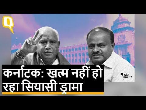 Karnataka crisis: Congress ने BJP पर लगाया सरकार को अस्थिर करने का आरोप | Quint Hindi