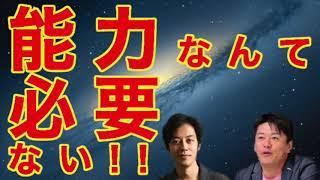 堀江貴文×西野亮廣:徹底解説能力なんて必要ない!!大学なんて意味ない!!