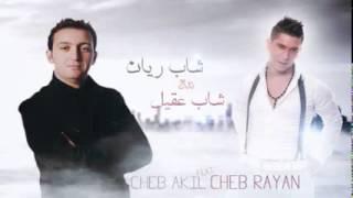 cheb Rayan et Akil أغنية الشاب ريان و المرحوم الشاب عقيل واش تسوا الدنيا بلا بيك