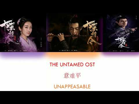 the untamed eng sub