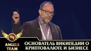 Основатель Википедии о криптовалюте и бизнесе