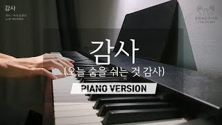 감사(오늘숨을쉬는것감사) 피아노연주