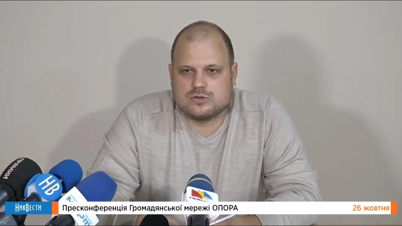 Пресс-конференция Гражданской сети ОПОРА