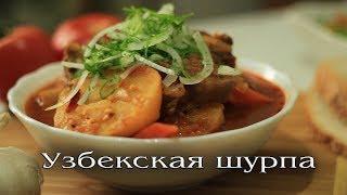 Узбекская шурпа с нутом.