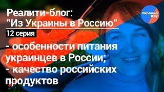 Из Украины в Россию #12: икра ложками? рацион питания в России