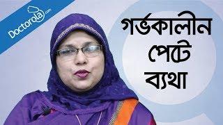 গর্ভাবস্থায় পেটে ব্যথা - Abdominal Pain During Pregnancy In Bangla -bangla Health Tips