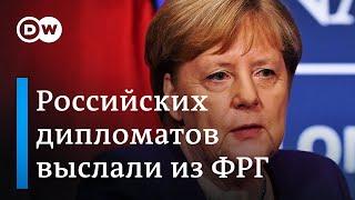 Цугцванг Путина: как Меркель объяснила высылку дипломатов из Берлина. DW Новости (04.12.19)