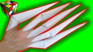 Как сделать КОГТИ Фредди Крюгера из бумаги. Когти оригами своими руками. Поделки из бумаги