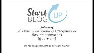 Визуальный бренд для творческих бизнес проектов (фрагмент)