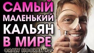 САМЫЙ МАЛЕНЬКИЙ КАЛЬЯН (CRAZY HOOKAH #22)