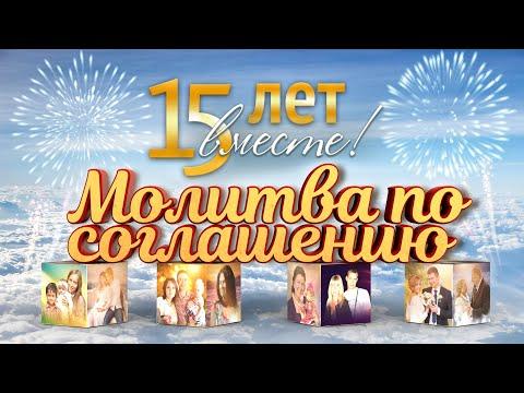 15 ЛЕТ СОБОРНОЙ МОЛИТВЫ ПО СОГЛАШЕНИЮ ВМЕСТЕ С БОЛГАРОМ