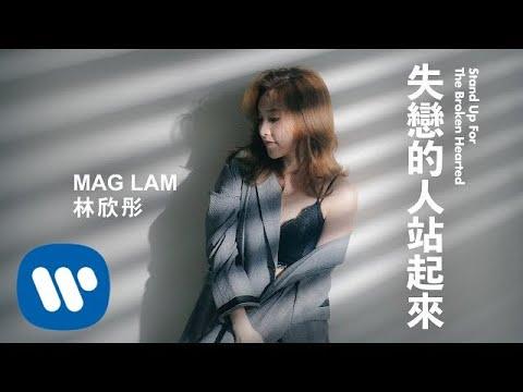 林欣彤 Mag Lam - 失戀的人站起來 Stand Up For The Broken Hearted (Official Music Video)