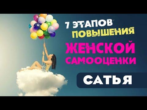 Сатья • 7 этапов повышения женской самооценки. Санкт-Петербург, 20 августа 2017