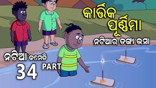Natia Comedy Part 34 || Kartika Purnima || Utkal cartoon world