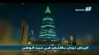 الرياض تزدان بالأخضر في عيد الوطن 88