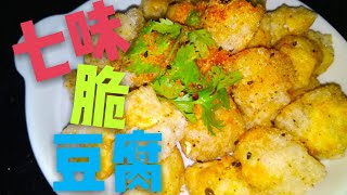 〈 職人吹水〉七味椒鹽豆腐🤔 家常簡單易做方法!fried bean curd with salt and pepper