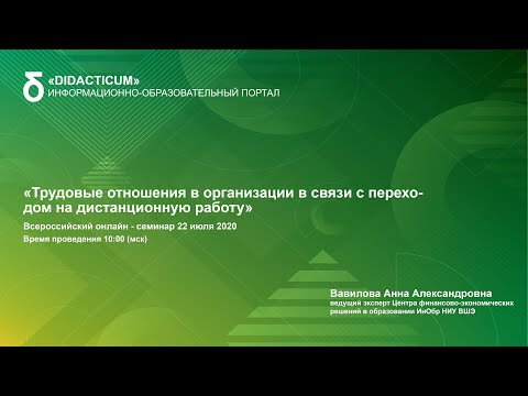 «Трудовые отношения в организации в связи с переходом на дистанционную работу»